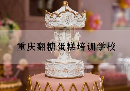 重庆翻糖蛋糕培训价格
