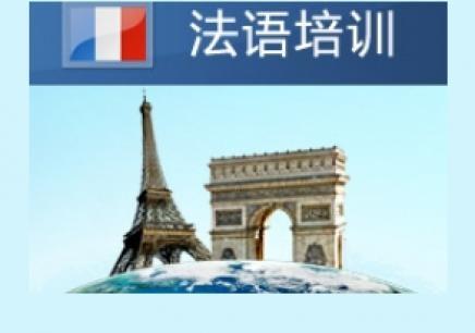 沈阳法语培训,沈阳法语入门培训,沈阳法语速成培训