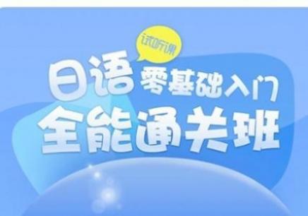 沈阳日语培训,沈阳和平区日语培训学校,沈阳日语培训哪家好