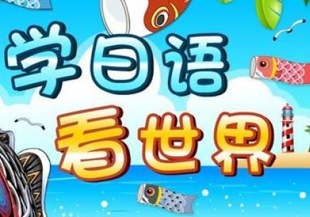 沈阳滨才日语培训机构,沈阳日语培训学校,沈阳白领日语培训