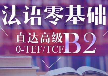 杭州法语零基础入门课程培训