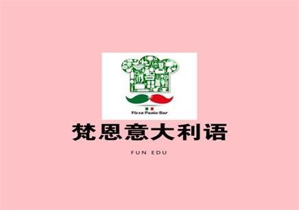 杭州意大利语零基础入门课程
