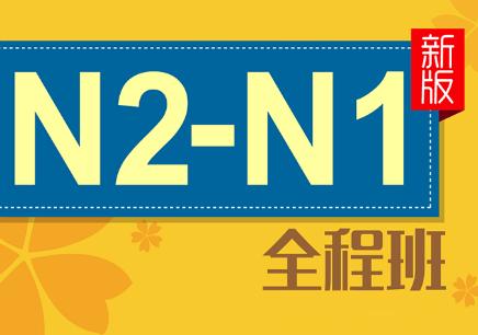 杭州日语一对一培训培训多少天?