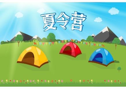 北京夏令营专业训练机构
