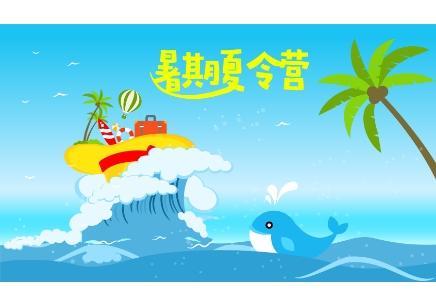 北京夏令营招生简章