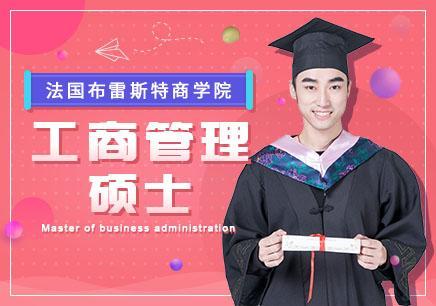 天津专科升MBA