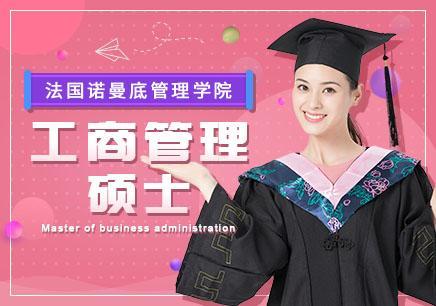 嘉興MBA國際學校在職招生