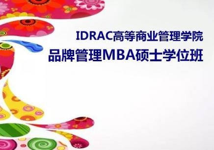 法国IDRAC高等商业管理学院品牌管理硕士