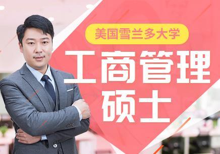 惠州研究生在職院校