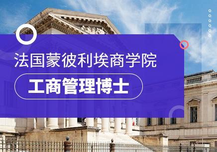 中山DBA工商管理学博士