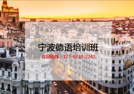 宁波海曙区德福培训学校