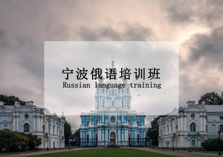 宁波俄语暑假亚博体育免费下载班