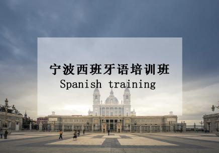 宁波哪里有小孩子学习的西语培训班
