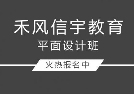 沈阳平面设计培训,沈阳广告设计培训,沈阳淘宝美工设计培训
