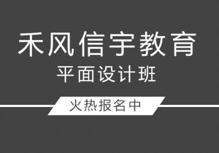 沈阳平面设计师短期班,沈阳设计软件培训,沈阳和平区平面设计师培训