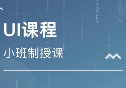 沈陽UI設計培訓,沈陽網頁設計培訓, 沈陽電商設計培訓