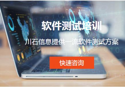 广州软件测试工程师培训机构哪家好
