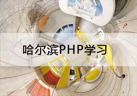 2018年哈尔滨PHP培训招生简章