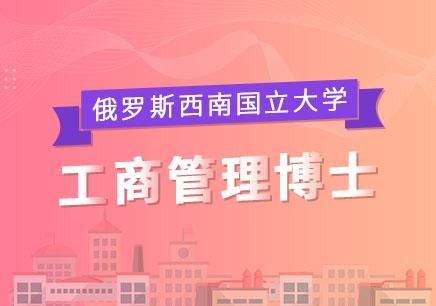 南京在职博士免联考学历
