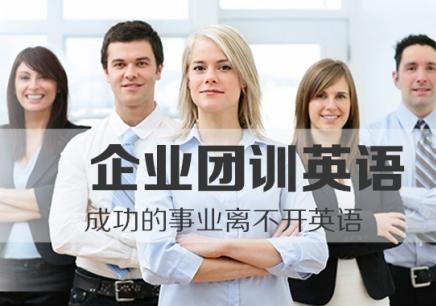 福州企业英语培训哪家牛