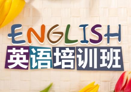 福州十大英语口语培训排行榜