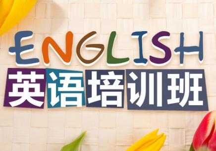 福州英语口语培训班