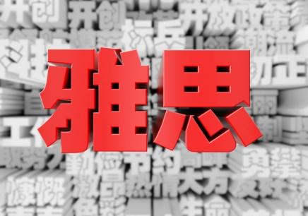 杭州雅思写作培训课程