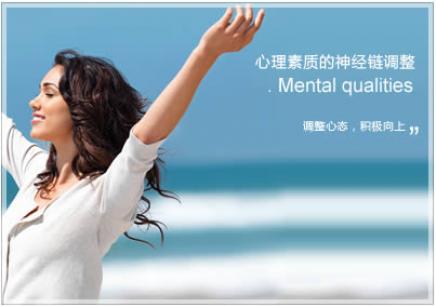 上海《心理素质》课程培训班