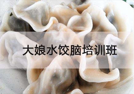 秦皇岛大娘水饺培训哪里有