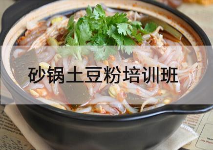 秦皇岛砂锅土豆粉培训