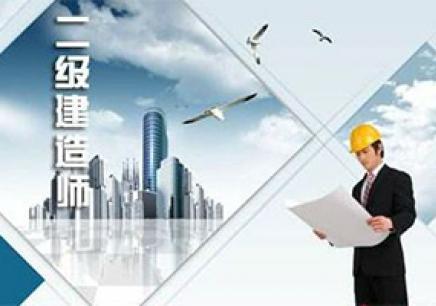 南京鸿建教育二级建造师培训班