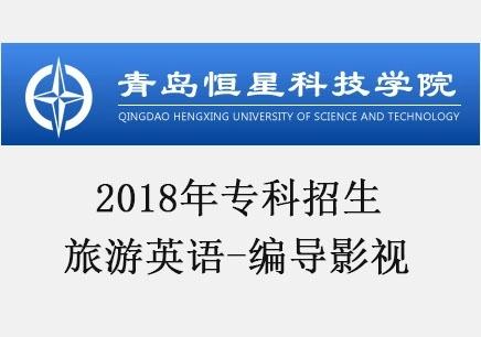 青岛恒星科技学院2018年旅游英语专业招生