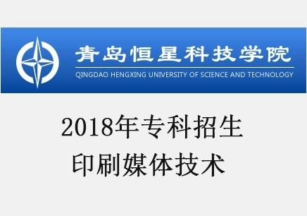 青岛恒星科技学院专科印刷媒体技术专业招生