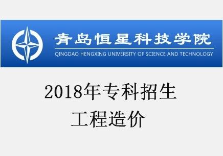 青岛恒星科技学院2018工程造价专科