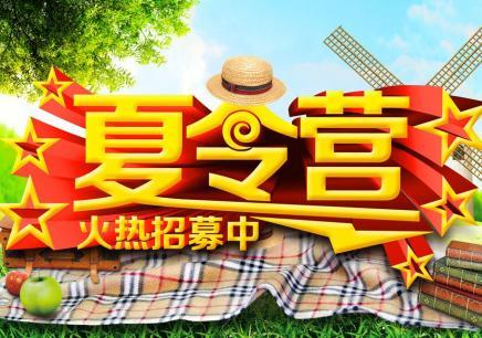 郑州青少年夏令营