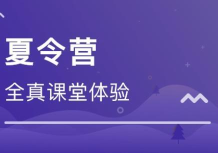 郑州夏令营排名_电话_地址_费用