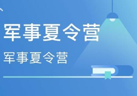 郑州军事夏令营_电话_地址_费用
