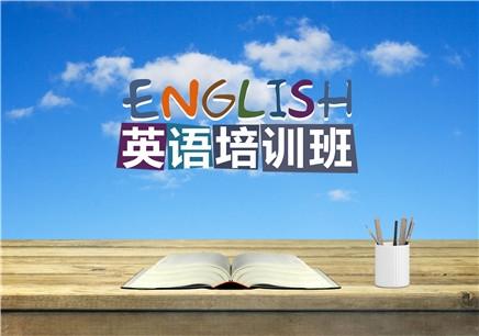 深圳中考英语辅导班