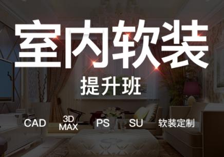 上海室内设计学校课程