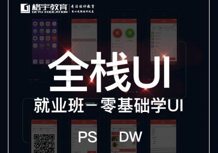上海ui设计培训班学费多少