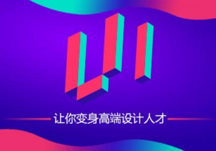 上海ui设计师培训班哪家好