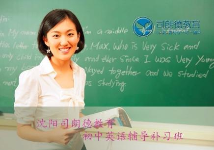 沈阳中考英语补习班,沈阳司朗德教育,沈阳初中英语名师辅导班
