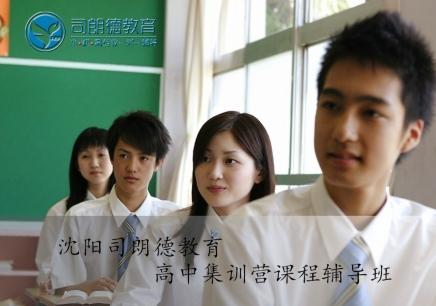 沈阳哪里有高中暑假辅导班,在沈阳哪里有高中补习班,沈阳辅导班