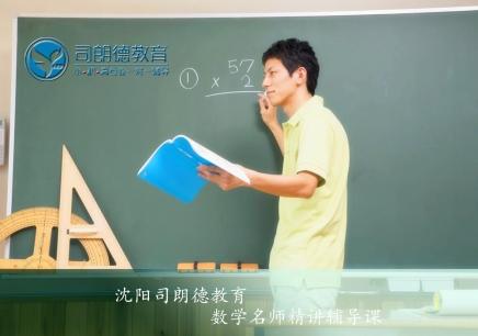 沈阳初中几何辅助线辅导,沈阳高中数学补习班,沈阳初中数学暑假班