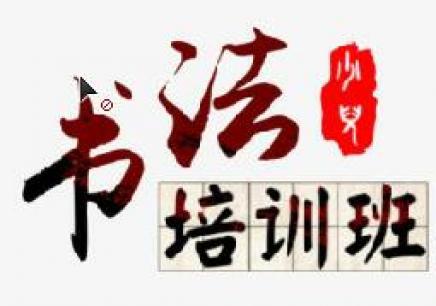 成都兰亭坊•书法班培训中心