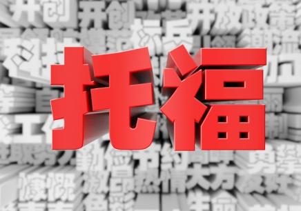 南京托福培训班