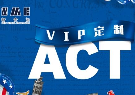 南京ACT培训班