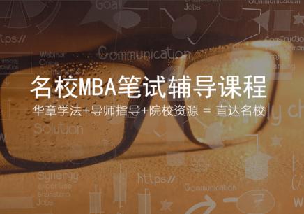 佛山MBA联考笔试培训