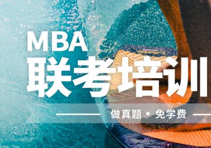 佛山MBA备考培训班