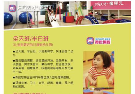 深圳儿童早教